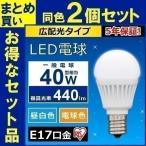 ショッピングled電球 LED電球 E17 2個セット 電気 照明 電球 40W 広配光 昼白色 LDA4N-G・電球色 LDA5L-G アイリスオーヤマ