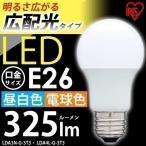 白熱電球のように全方向に明るい広配光タイプ