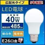 アイリスオーヤマ LED電球 E26広配光40形相当 昼白色 1個