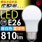 LED電球 E26 60W 電気 照明 電球 昼白色 広配光 昼白色 LDA7N-G-6T3・電球色 LDA9L-G-6T3 アイリスオーヤマ
