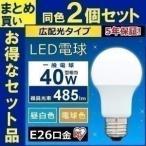 LED電球 E26 照明 電球 電気 広配光 40W 昼白色 LDA5N-G-4T3・電球色 LDA5L-G-4T3 2個セット アイリスオーヤマ