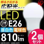 ショッピングled電球 LED電球 E26 照明 電球 電気 広配光 60W 昼白色 LDA7N-G-6T3・電球色 LDA9L-G-6T3 2個セット アイリスオーヤマ