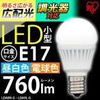 LED電球 E17 電気 照明 電球 60W相当 調光 昼白色 LDA8N-G・電球色 LDA9L-G アイリスオーヤマ (あすつく)