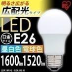 LED電球 E26 電気 照明 電球 100W 広配光 昼白色 LDA14N-G・電球色 LDA14L-G アイリスオーヤマ (あすつく)