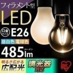 ショッピングled電球 LED電球 フィラメント電球 E26 40W相当 クリア・ホワイト ガラス 調光 全方向タイプ LDA4N-G・ LDA4L-G アイリスオーヤマ