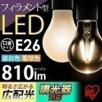 ショッピングled電球 LED電球 フィラメント電球 E26 60W相当 クリア・ホワイト ガラス 調光 全方向タイプ  LDA7N-G・ LDA7L-G アイリスオーヤマ