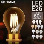 LED電球 フィラメント電球 E26 60W相当 クリア・ホワイト ガラス 全方向タイプ 照明器具 天井  LDA7L-G アイリスオーヤマ (あすつく)