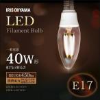 LED電球 E17 シャンデリア フィラメント 25W相当 広配光 昼白色 電球色 おしゃれ 照明器具 天井 アイリスオーヤマ (あすつく)