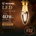 LED電球 E17 シャンデリア電球 フィラメント 40W相当 広配光 昼白色 電球色 おしゃれ 照明器具 天井 アイリスオーヤマ