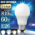 LED電球 E26 60W 電球 LED 省エネ 節電 広配光 メーカー5年保証 アイリスオーヤマ LDA7D-G-6T4・LDA7N-G-6T4・LDA8L-G-6T4