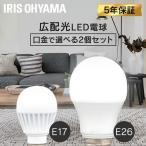 LED電球 E26 60W 2個セット電球 LED 省エネ 節電 広配光 メーカー5年保証 アイリスオーヤマ LDA7D-G-6T4・LDA7N-G-6T4・LDA8L-G-6T4