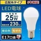 LED電球 E17 25W形相当 230lm 広配光タイプ LDA2N-G-E17-2T4 アイリスオーヤマ