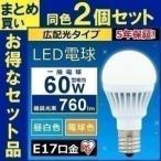 期間限定特価!LED電球 電球 E17 60W形相当 広配光 2個セット 小型 省エネ 節電 ミニクリプトン アイリスオーヤマ (AS)