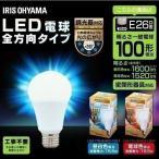 ショッピングled電球 LED電球 E26 全方向 調光器対応 100W形相当 アイリスオーヤマ