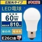 ショッピングled電球 LED電球 E26 広配光タイプ 60形相当 LDA7D-G-6T5・LDA7N-G-6T5・LDA8L-G-6T5 アイリスオーヤマ