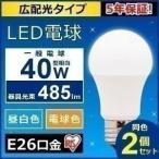 ショッピングled電球 LED電球 E26 広配光タイプ 40形相当 LDA4D-G-4T5・LDA4N-G-4T5・LDA5L-G-4T5 アイリスオーヤマ 2個セット
