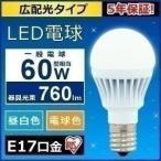 LED電球 E17  60W形相当 760lm 広配光  LDA7N-G-E17-6T5 アイリスオーヤマ