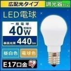 ショッピングled電球 LED電球 E17 広配光 調光器対応 40W形相当 アイリスオーヤマ