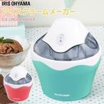 アイスクリームメーカー 家庭用 簡単 手作り アイス アイリスオーヤマ ソフトクリーム ジェラート シャーベット おしゃれ かわいい ICM01-VM ICM01-VS