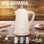 ショッピング電気ケトル 電気ケトル おしゃれ 0.8L ドリップ コーヒー やかん 湯沸かし かわいい 北欧 紅茶 ricopa IKE-R800 アイリスオーヤマ