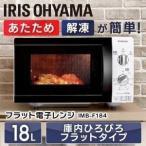 電子レンジ 18Lフラットテーブル IMB-F184-5・6 50Hz/東日本・60Hz/西日本 アイリスオーヤマ