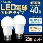 LED電球 E26 40W形相当 電球 led LDA4N-G-4T6-E2P LDA5L-G-4T6-E2P 昼白色 電球色(2個セット) 広配光 AGLED