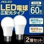 LED 電球 2個セット E26 60W形相当 電球 LDA7N-G-6T6-E2P 昼白色 電球色 広配光 AGLED