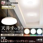 シーリングライト 小型 薄型 LED シーリングライト アイリスオーヤマ 1200lm SCL12L-UU 電球色 SCL12N-UU 昼白色 SCL12D-UU 昼光色