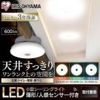 シーリングライト 小型 薄型 LED シーリングライト 人感センサー アイリスオーヤマ 600lm SCL6LMS-UU 電球色 SCL6NMS-UU 昼白色 SCL6DMS-UU 昼光色