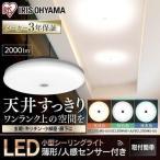 シーリングライト 小型 薄型 LED シーリングライト 人感センサー アイリスオーヤマ 2000lm SCL20LMS-UU 電球色 SCL20NMS-UU 昼白色 SCL20DMS-UU 昼光色