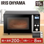 電子レンジ 一人暮らし 15L オーブンレンジ オーブン おしゃれ シンプル MO-T1501-W MO-T1501-B ホワイト ブラック アイリスオーヤマ