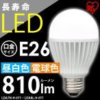 ポイント5倍中 LED電球 E26 60W相当 LDA7N-H-6T1・LDA8L-H-6T1 昼白色・電球色 アイリスオーヤマ