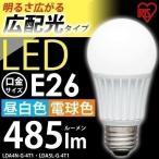 LED電球 E26 40W形相当 広配光タイプ 照明器具 天井 LDA4N-G-4T1・LDA5L-G-4T1 昼白色・電球色 アイリスオーヤマ (在庫処分)