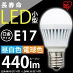 LED電球 E17 40W相当 昼白色 電球色 照明器具 天井 アイリスオーヤマ