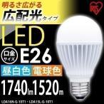 LED電球 E26 広配光100W相当 LDA16N-G-10T1・LDA15L-G-10T1 昼白色・電球色 アイリスオーヤマ