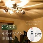 (在庫処分)シーリングライト スポットライト 4灯 リモコン付 クロスタイプ ペンダントライト 照明 器具 天井照明  北欧 おしゃれ 間接照明