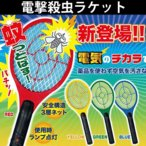 ハエ叩き 蚊取り 電撃殺虫器 電撃殺虫ラケット AN0282(在庫処分)