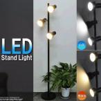 ショッピングled電球 LED スタンド照明 3灯フロアスタンドライト LED電球付