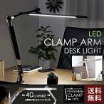 デスクライト LED アームライト OAL-LK55-W オーム電機