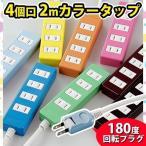 延長コード おしゃれ 4個口2MカラータップMIX HS-T0402-MIX 【メール便】