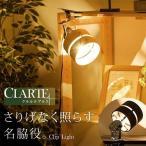 間接照明 クリップライト お洒落 フロアライト 照明 電気 インテリア リビング ダイニング スポットライト おしゃれ  (在庫処分)