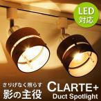 ダクトライト スポットライト CC-SPOT-D