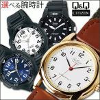手表 - (在庫処分)腕時計 メンズ レディース Q&Q シチズン ファルコン V266-804 VP84J850 VP84J851