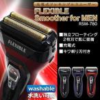 髭剃り 男性 シェーバー フレキシブルスムーザー RSM-780 ひげ 2枚刃 充電式 剃り