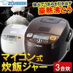 ショッピング炊飯器 炊飯器 象印 マイコン炊飯ジャー3合 NL-BA05-WA ZOUJIRUSHI