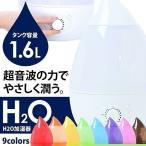 加湿器 超音波加湿器 H2O LED付き J22 全10色