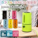 加湿器 超音波 Dolce pico 超音波加湿器 J12 ブルー・イエロー・ブラック・ホワイト・オレンジ・グリーン・ピンク