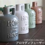 アロマディフューザー VINTAGE Collection 陶器 ONL-AD001V