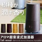 (在庫処分) 加湿器 アロマ超音波式加湿器 Tall -wood- トール-ウッド BBH-61W