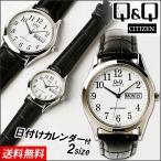 腕時計 シチズン メンズ レディース CITIZEN 日付けカレンダー付き腕時計 Q&Q BB12A304 BB13A304 【メール便】(在庫処分)